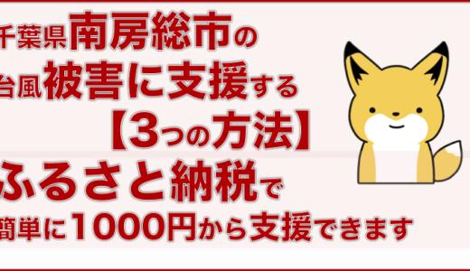 千葉県南房総市の台風被害に支援する3つの方法|ふるさと納税で簡単に1000円から支援できる