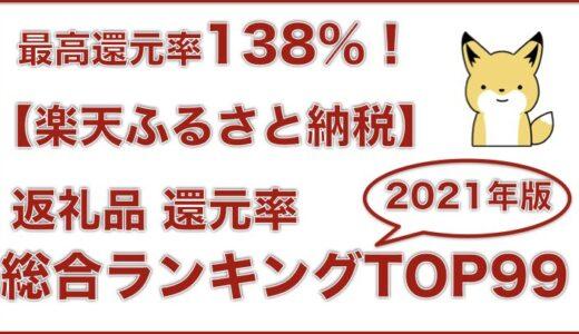 【2021年10月版】楽天ふるさと納税 還元率ランキング|総合TOP99【コスパ最強の人気返礼品】最高還元率138%!