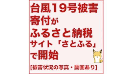 台風19号被害への寄付がふるさと納税サイト「さとふる」で開始(被害状況の写真と動画あり)