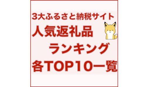 3大ふるさと納税サイトの人気返礼品ランキング各TOP10一覧