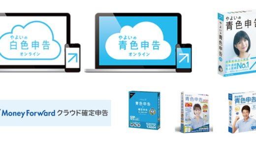 """7製品を比較!確定申告ソフトは青色申告も白色申告も""""クラウド・安心・安い""""「やよい」がベスト【初年度完全無料】"""